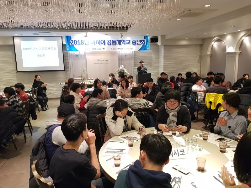 2018년 송년회