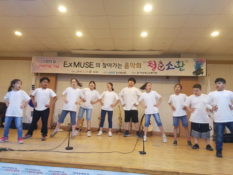 2019년 KRX ExMUSE와 함께하는 음악회
