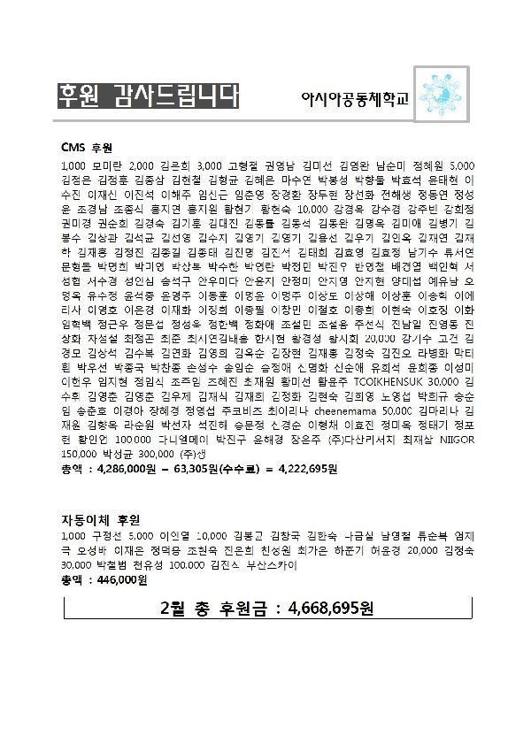 2014년 2월 이달의 후원금