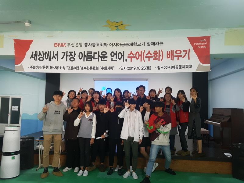 2019년 10월 BNK부산은행 조은 이웃봉사(수화배우기)