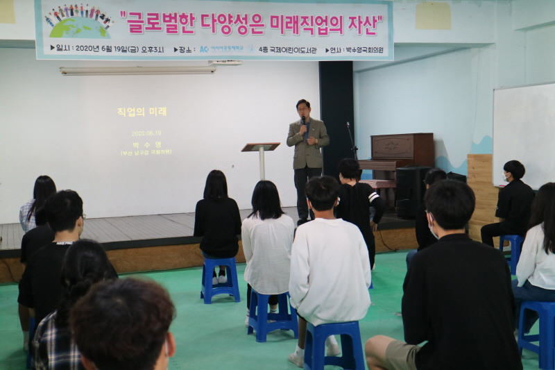 박수영 국회의원님의 강연회