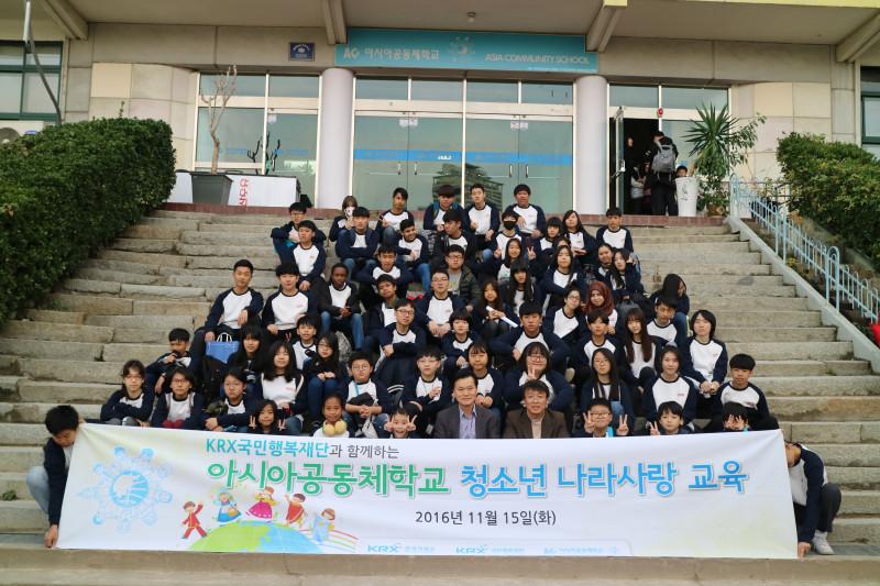 2016.11.15 KRX와 함께 하는 청소년 나라사랑 교육
