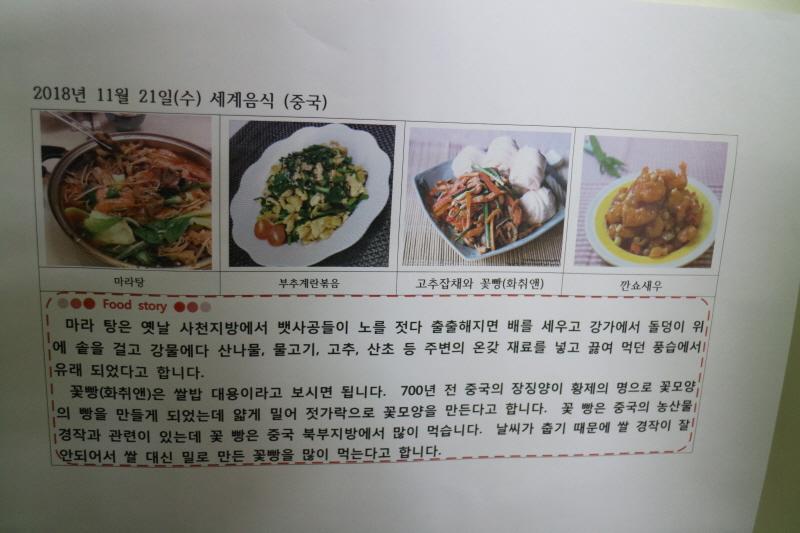 11월 세계 음식 먹는날 (중국음식)